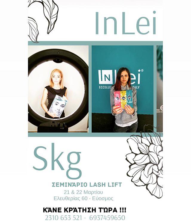 Σεμινάριο LashLift – 21 & 22 Μαρτίου!